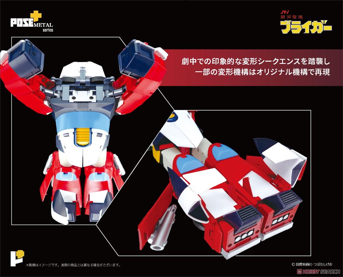 POSE+メタルシリーズ『銀河旋風ブライガー』可変可動フィギュア-004