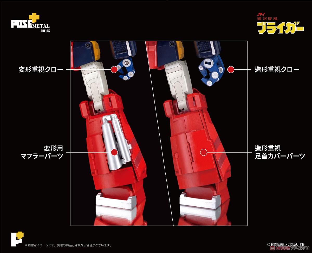 POSE+メタルシリーズ『銀河旋風ブライガー』可変可動フィギュア-008