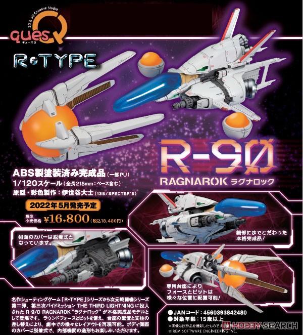 "R-TYPE『R-9/0 RAGNAROK""ラグナロック""』1/120 完成品モデル-017"