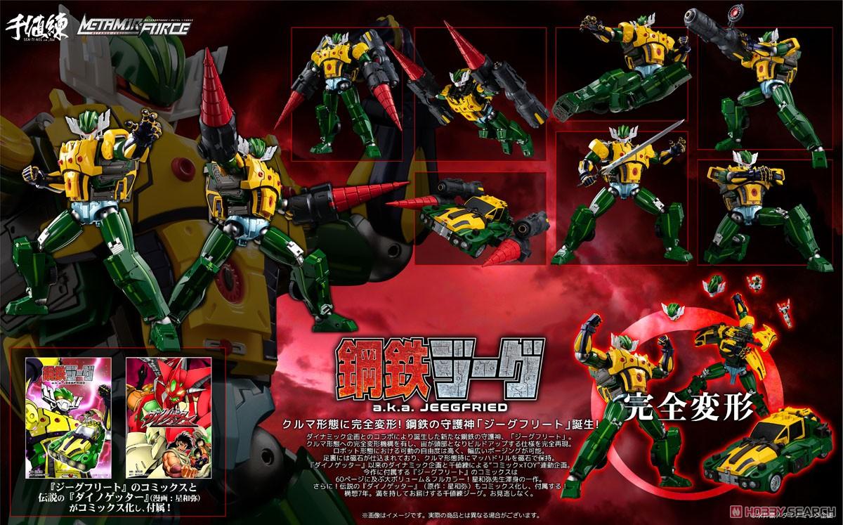 METAMOR-FORCE『ジーグフリート』鋼鉄ジーグ a.k.a. JEEGFRIED 可変可動フィギュア-018