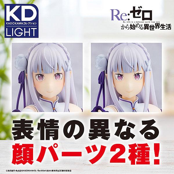 KADOKAWAコレクションLIGHT『エミリア』Re:ゼロから始める異世界生活 完成品フィギュア-014
