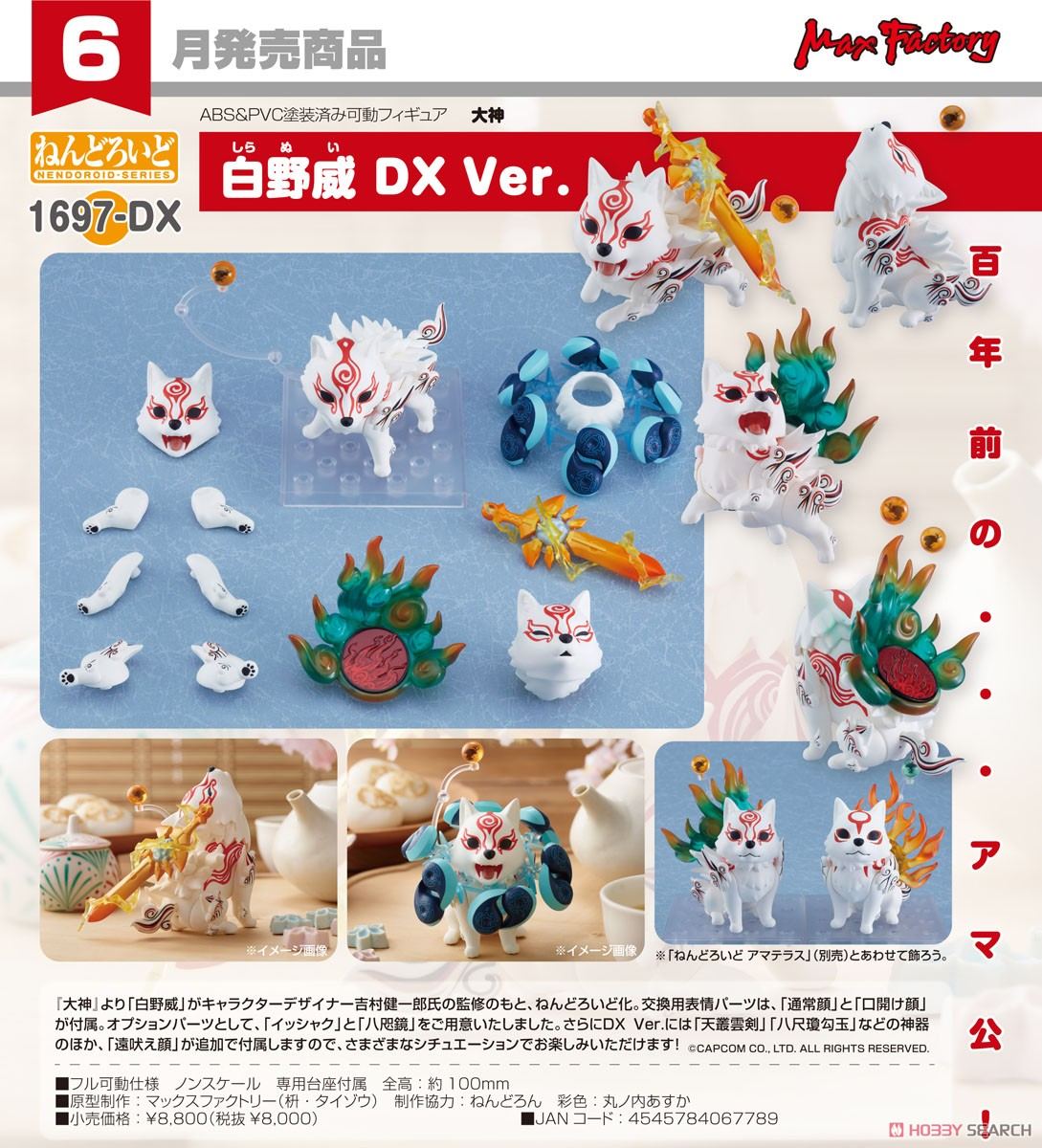 ねんどろいど『白野威 DX Ver.』大神 可動フィギュア-011