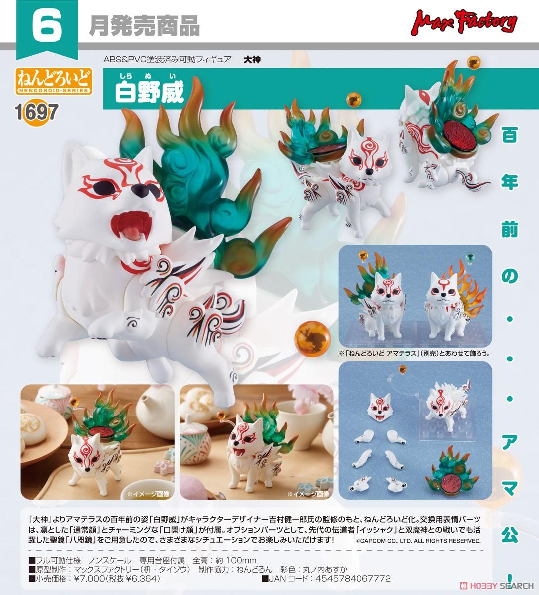 ねんどろいど『白野威 DX Ver.』大神 可動フィギュア-013