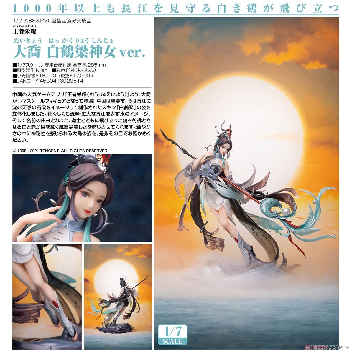 王者栄耀『大喬 白鶴梁神女ver.』1/7 完成品フィギュア-012