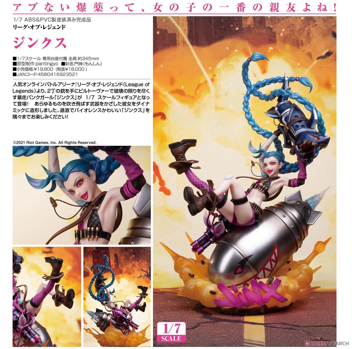 リーグ・オブ・レジェンド『ジンクス』1/7 完成品フィギュア-013