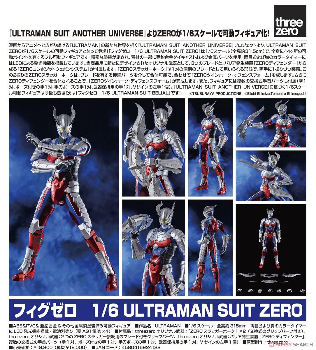 フィグゼロ 『ULTRAMAN SUIT ZERO/ウルトラマンスーツ ゼロ』1/6 可動フィギュア-011