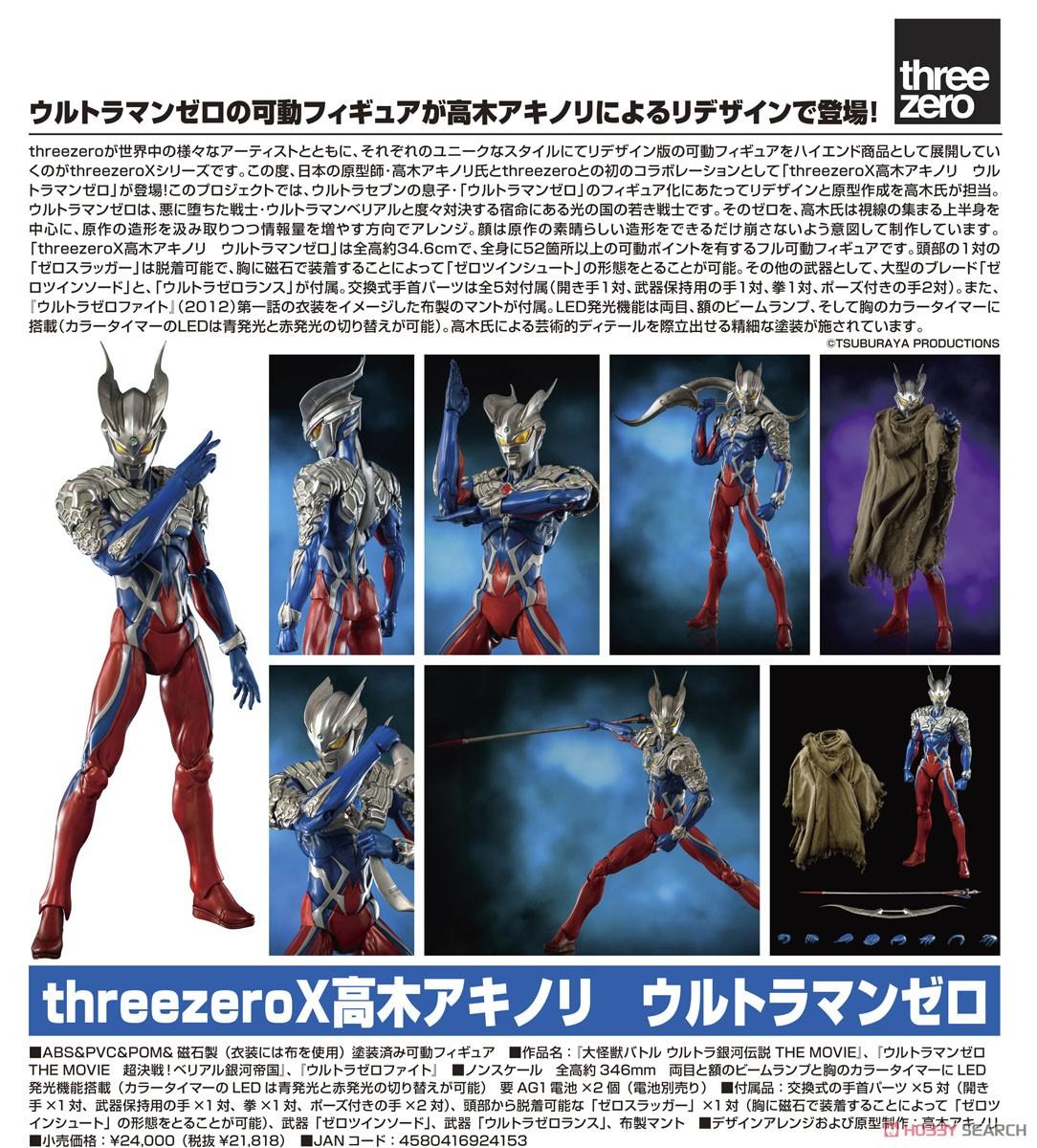 threezeroX高木アキノリ『ウルトラマンゼロ』可動フィギュア-011