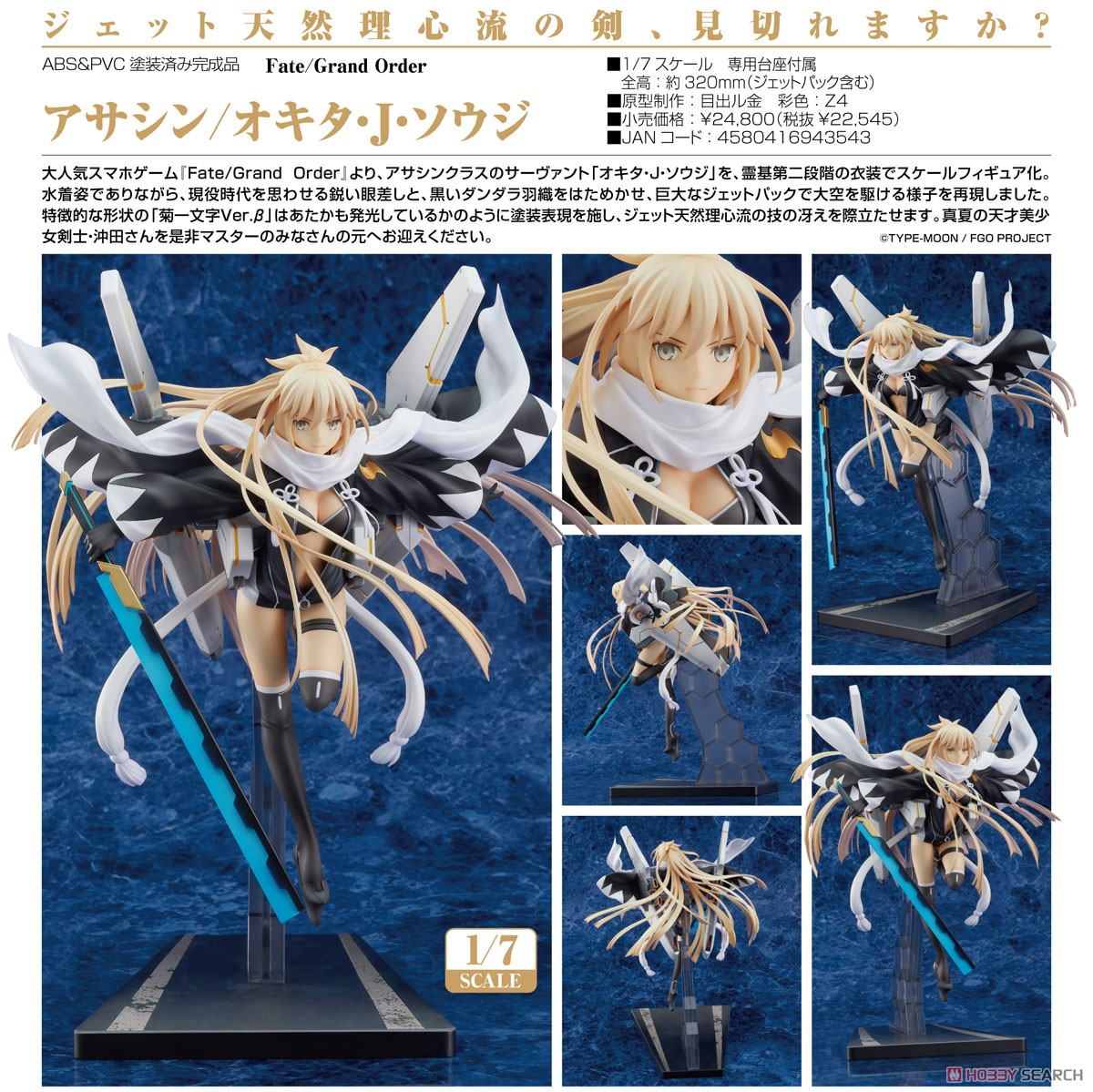 Fate/Grand Order『アサシン/オキタ・J・ソウジ』1/7 完成品フィギュア-011