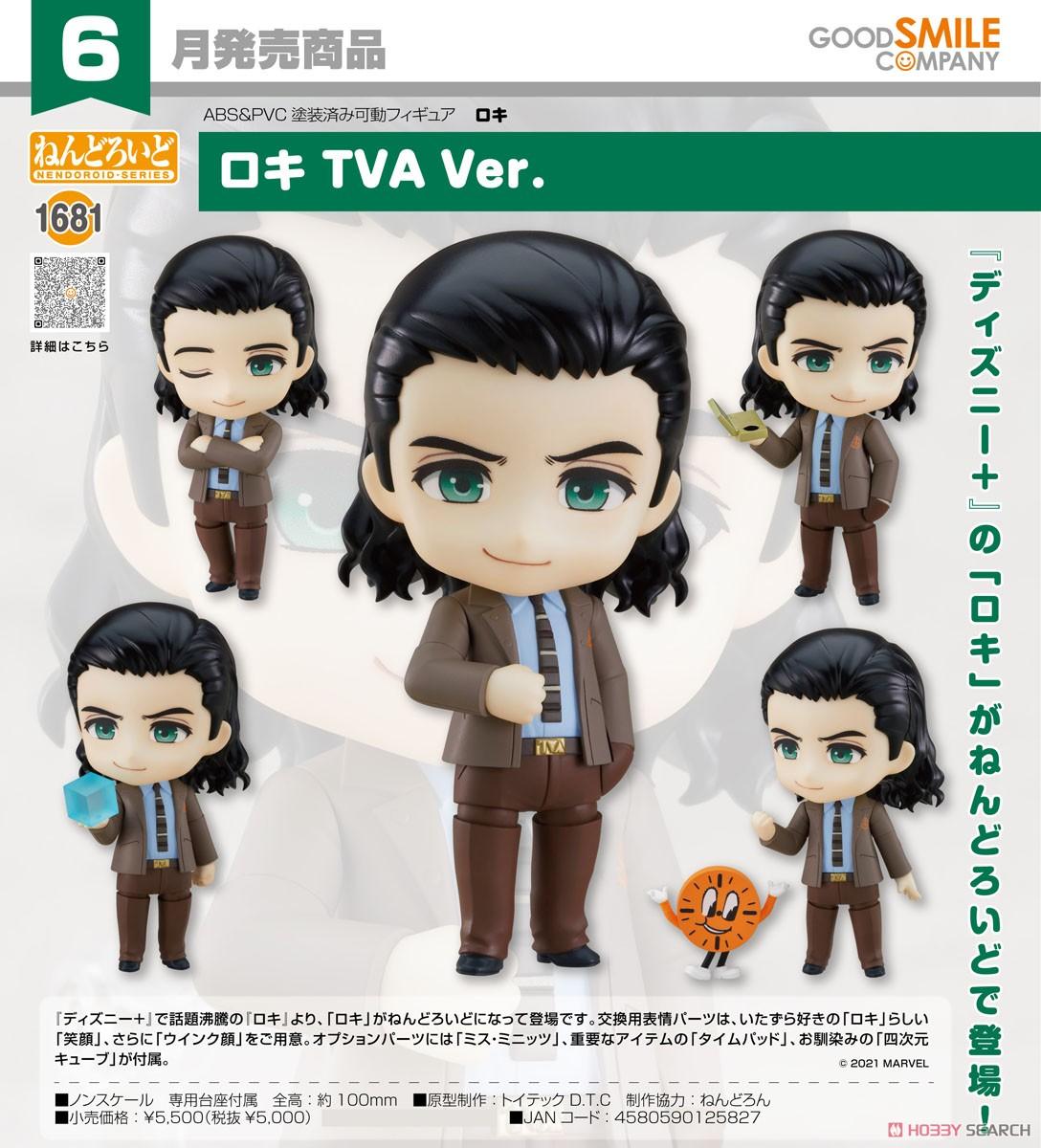 ねんどろいど『ロキ TVA Ver.』ディズニー+ デフォルメ可動フィギュア-007
