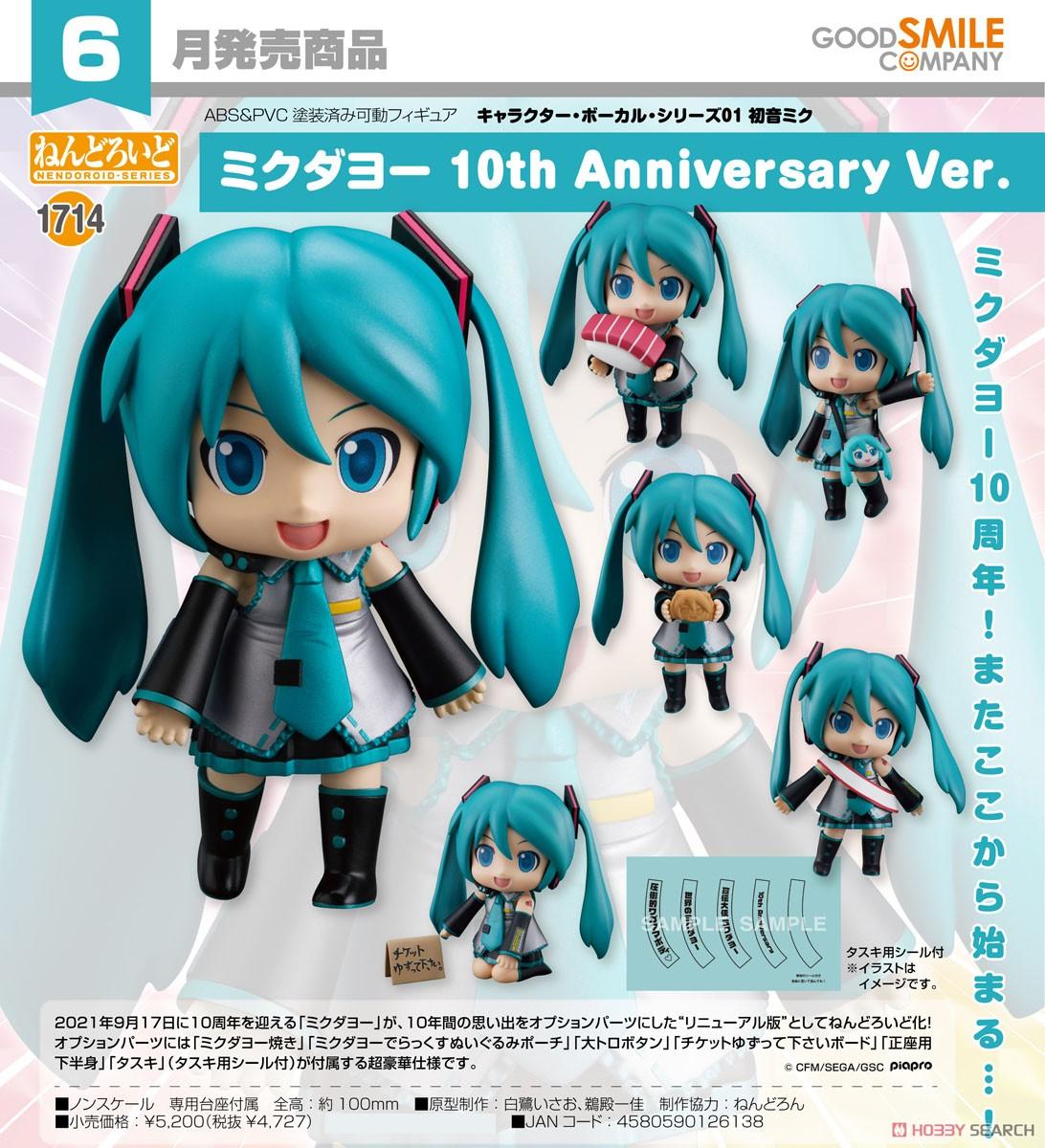 ねんどろいど『ミクダヨー 10th Anniversary Ver.』キャラクター・ボーカル・シリーズ01 デフォルメ可動フィギュア-008