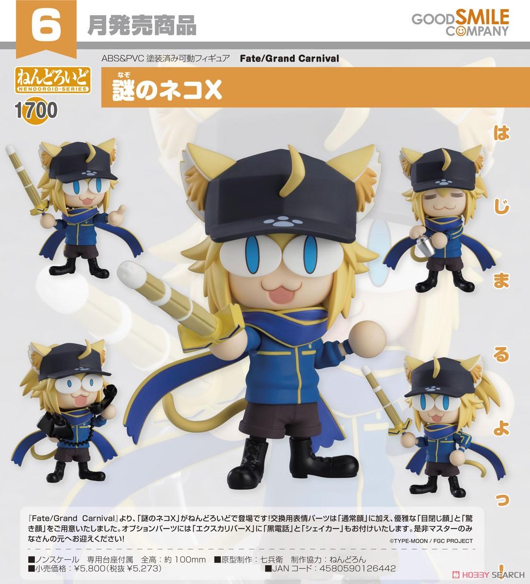 ねんどろいど『謎のネコX』Fate/Grand Carnival デフォルメ可動フィギュア-006