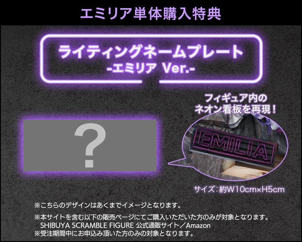 【限定販売】Re:ゼロから始める異世界生活『エミリア -Neon City Ver.-』1/7 完成品フィギュア-012