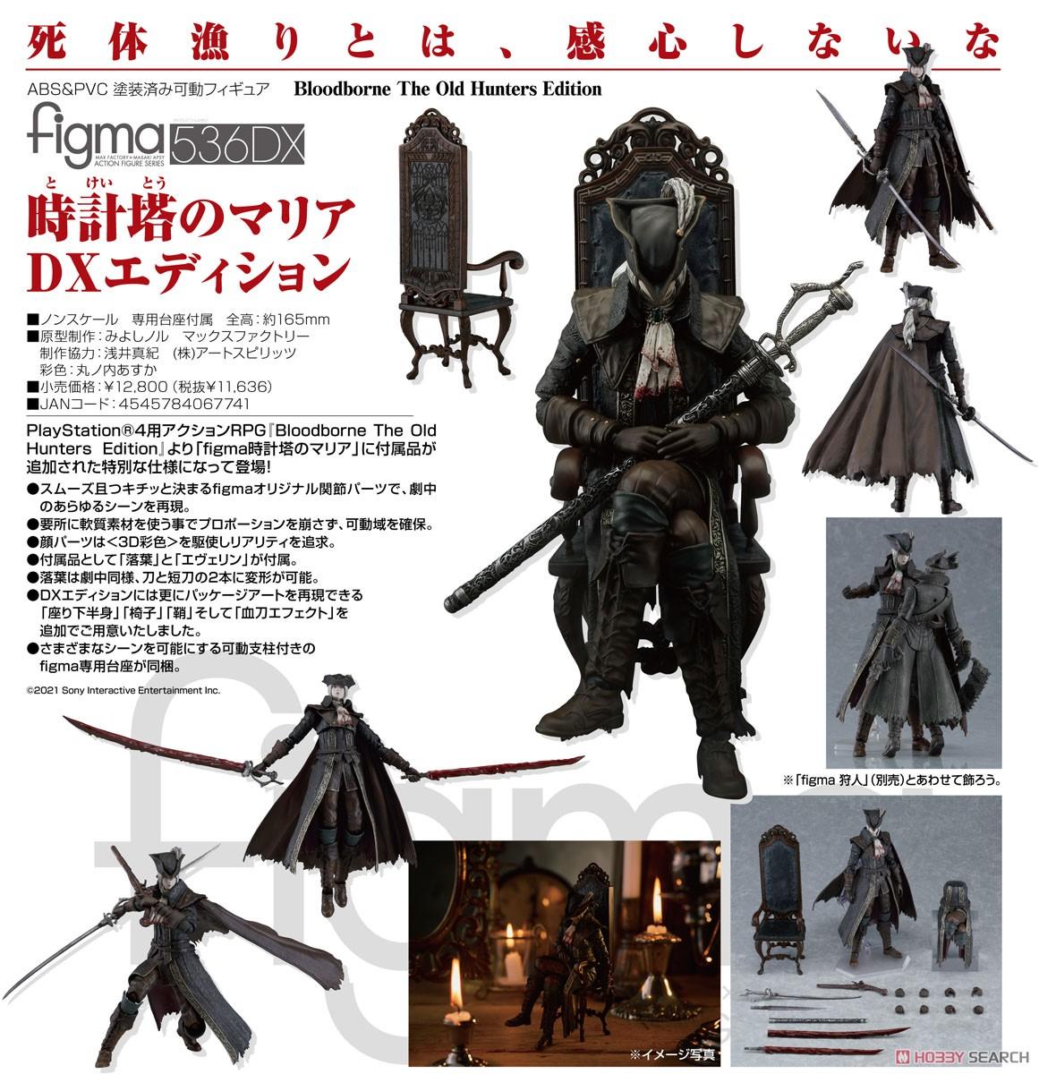 figma『時計塔のマリア DXエディション』Bloodborne The Old Hunters Edition 可動フィギュア-016