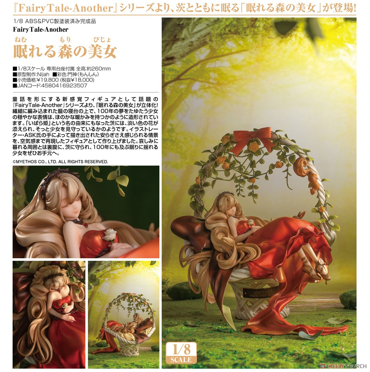 FairyTale-Another『眠れる森の美女』1/8 完成品フィギュア-014
