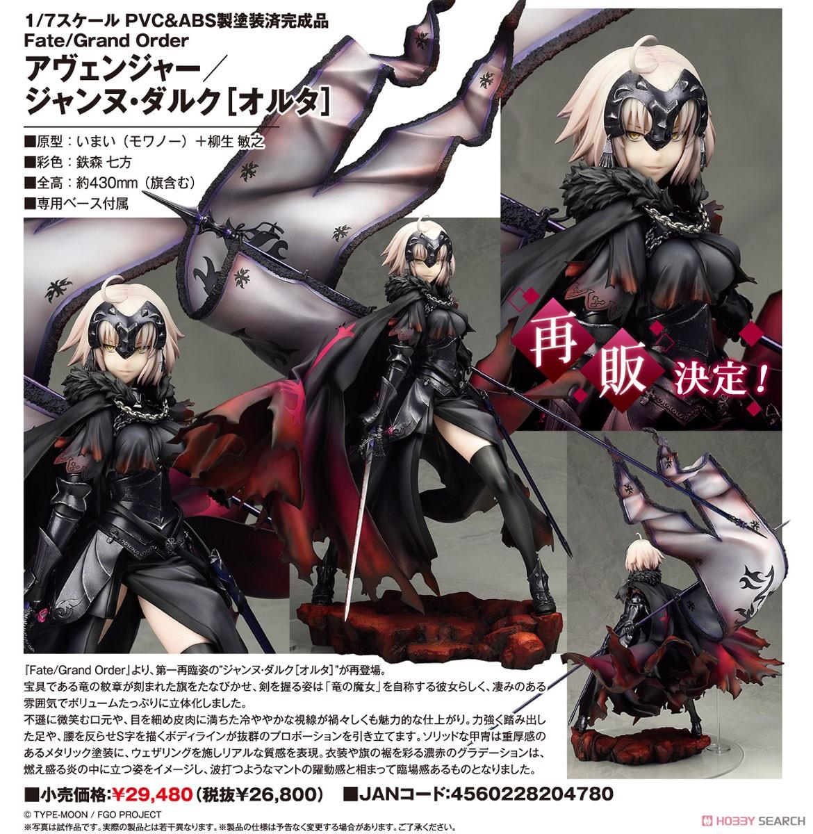 【再販】Fate/Grand Order『アヴェンジャー/ジャンヌ・ダルク[オルタ]』1/7 完成品フィギュア-014
