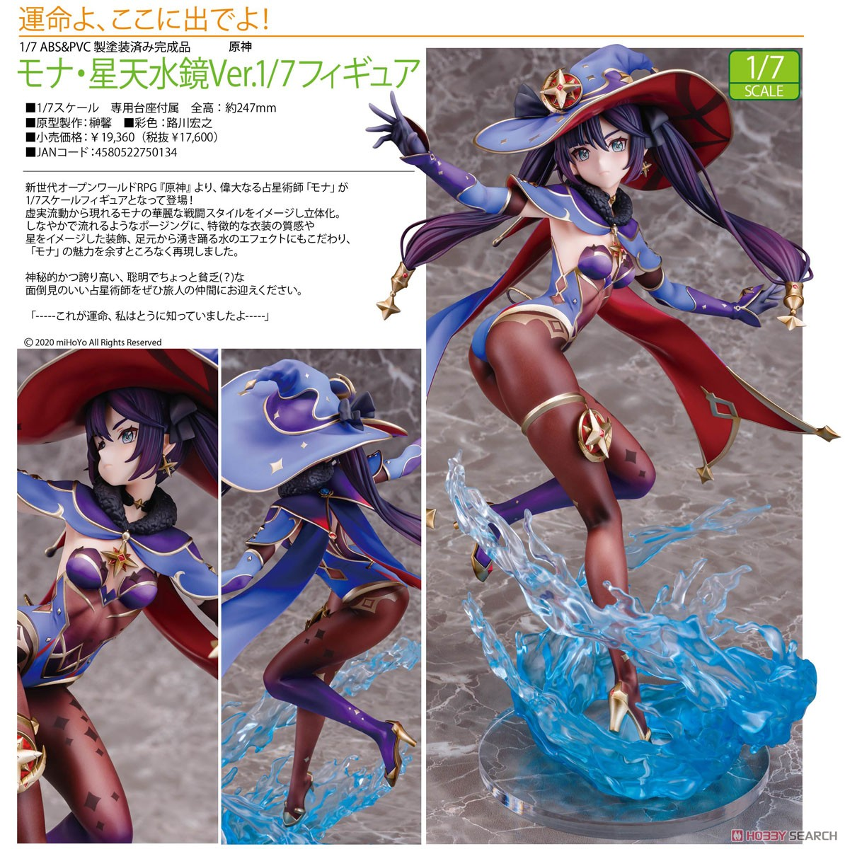 原神『モナ・星天水鏡Ver.』1/7 完成品フィギュア-012