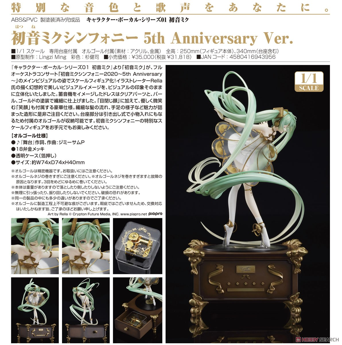 キャラクター・ボーカル・シリーズ01『初音ミクシンフォニー 5th Anniversary Ver.』1/1 完成品フィギュア-014