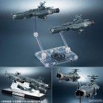 輝艦大全 1/2000地球連邦主力戦艦ドレッドノート級 2隻セット 『宇宙戦艦ヤマト2202 愛の戦士たち』[バンダイ]