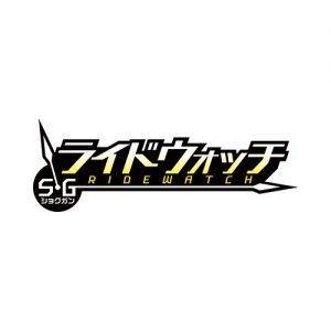 【仮面ライダージオウ】サウンドライドウォッチシリーズ『SGライドウォッチ』食玩 10個入りBOX