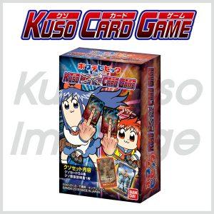 【ポプテピピック】カードダス『ポプテピピック クソカードゲーム』カードゲーム【バンダイ】より2018年10月再販予定☆