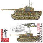 WW.II ドイツ軍『ティーガーI 後期生産型|ヴィットマン ラスト タイガー』1/35 プラモデル【ドラゴンモデル】より2018年12月発売予定☆