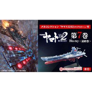 【宇宙戦艦ヤマト2202】メカコレ『ヤマト2202(クリアカラー)』付『宇宙戦艦ヤマト 2202愛の戦士たち 7〈最終巻〉』Blu-ray【バンダイナムコアーツ】より2019年4月発売予定♪
