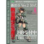 【FAガール】『マスターファイルBOX フレームアームズ・ガール 轟雷改 Ver.2 10式カラー』プラモデル付 書籍【ソフトバンククリエイティブ】より2019年3月発売予定☆