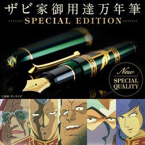 【機動戦士ガンダム】『ザビ家御用達万年筆-SPECIAL EDITION-』文具【バンダイ】より2019年4月発売予定♪