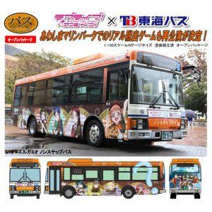ザ・バスコレクション『東海バスオレンジシャトル ラブライブ!サンシャイン!! ラッピングバス3号車』Nゲージ【トミーテック】2019年9月発売予定♪