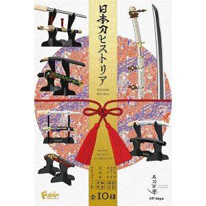 食玩『日本刀ヒストリア』10個入りBOX【エフトイズ】より2019年8月発売予定☆