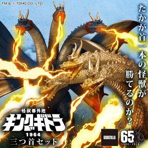 【地球最大の決戦】怪獣番外地『キングギドラ(1964)三つ首セット』完成品フィギュア【バンダイ】より2019年12月発売予定♪