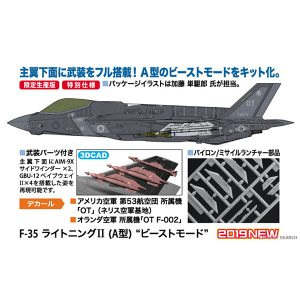 """1/72『F-35 ライトニングII(A型)""""ビーストモード""""』プラモデル【ハセガワ】より2019年10月発売♪"""