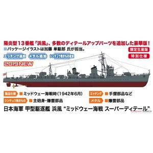 """1/350『日本海軍 甲型駆逐艦 浜風""""ミッドウェー海戦 スーパーディテール""""』プラモデル【ハセガワ】より2019年10月発売予定♪"""