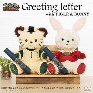 【タイバニ】『グリーティングレター with TIGER & BUNNY』TIGER & BUNNY ぬいぐるみ【バンダイ】より2020年3月発売予定♪