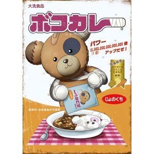 【ガルパン】最終章 第2話『ボコカレー(ステッカー1枚入り)』食品【バンダイナムコアーツ】より2019年11月発売予定♪