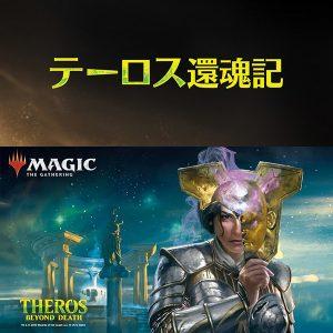 【マジック:ザ・ギャザリング】MTG『テーロス還魂記』トレカ【Wizards of the Coast】より2020年1月発売予定♪