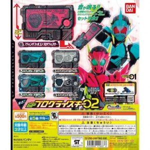 【仮面ライダーゼロワン】ガシャポン『GPプログライズキー02』変身なりきり【バンダイ】より2019年9月発売済み♪