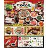 ぷちサンプル『今日は焼肉!じゅうじゅう苑』8個入りBOX【リーメント】より2020年2月発売予定♪