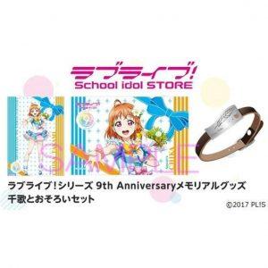 【ラブライブ!】9th Anniversaryメモリアルグッズ『千歌とおそろいセット』グッズ【バンダイ】より2020年5月発売予定♪