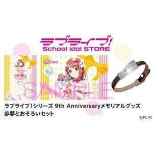【ラブライブ!】9th Anniversaryメモリアルグッズ『歩夢とおそろいセット』グッズ【バンダイ】より2020年5月発売予定♪