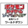 【ポケモンカードゲーム】ソード&シールド 強化拡張パック『ワールドダウン』30パック入りBOX【ポケモン】より2020年6月発売予定☆