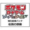 【ポケモンカードゲーム】ソード&シールド 強化拡張パック『伝説の鼓動』20パック入りBOX【ポケモン】より2020年7月発売予定☆