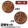【鬼滅の刃】『カナヲの銅貨』グッズ【コスパ】より2020年6月発売予定♪