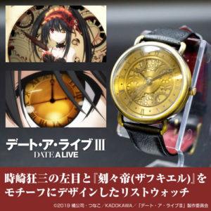 【デート・ア・ライブ】グッズ『時崎狂三 リストウォッチ』腕時計【コスパ】より2020年8月発売予定♪