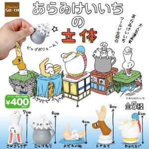 【あらゐけいいち】カプセルトイ『あらゐけいいちの立体』12個入りBOX【SO-TA】より2020年5月発売予定♪