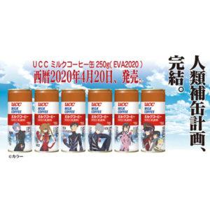 【エヴァ】シン・エヴァンゲリオン劇場版『UCC ミルクコーヒー 缶250g(EVA2020)』30本入りケース【グルーヴガレージ】より2020年9月発売予定♪