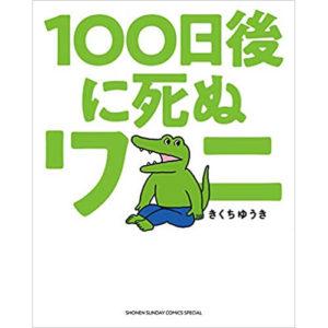 【100日後に死ぬワニ】『100日後に死ぬワニ スペシャルグッズ』グッズ【バンダイ】より2020年5月発売予定