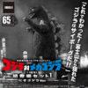 【ゴジラ】怪獣番外地メカゴジラプロジェクト『ゴジラ対メカゴジラ 初登場セット1 にせゴジラ Ver.』ソフビ【バンダイ】より2020年10発売予定♪