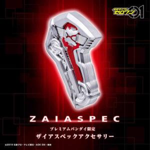 【仮面ライダーゼロワン】『ザイアスペックアクセサリー』変身なりきり【バンダイ】より2020年7月発売予定♪