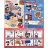 【名探偵コナン】『大好き!コナンROOM』8個入りBOX【リーメント】より2020年8月発売予定♪